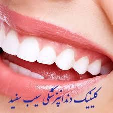 آیا کامپوزیت دندان و لمینت درد دارند؟