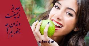 تغذیه و رژیم غذایی بعد از ایمپلنت دندان