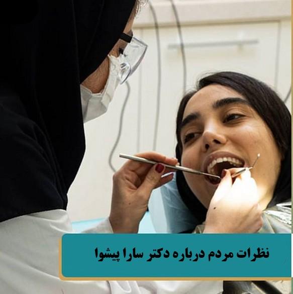 نظرات بیماران درباره دکتر سارا پیشوا دندانپزشک