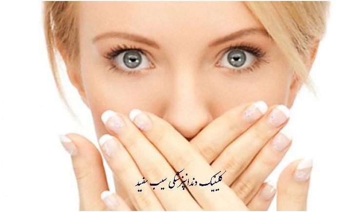 آیا ایمپلنت دندان سبب بوی بد دهان می شود