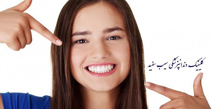لمینت دندان در سنین پایین