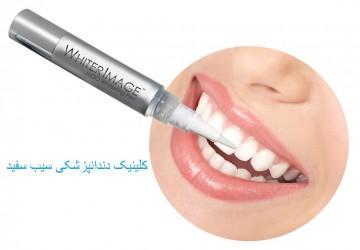 بهترین روش سفید کننده دندان (2)