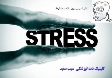 تاثیر استرس روی سلامت دندانها