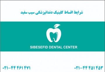 شرایط اقساط کلینیک دندانپزشکی سیب سفید