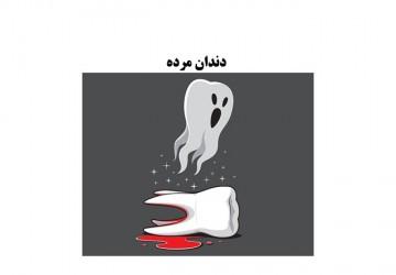 تشخیص و درمان دندان مرده