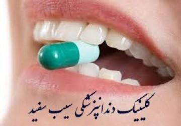 استفاده از آنتی بیوتیک در ایمپلنت دندان