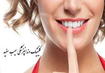 آیا امکان حذف کامپوزیت دندان وجود دارد؟