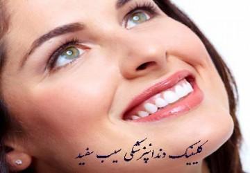 چگونه از لمینت دندان مراقبت کنیم