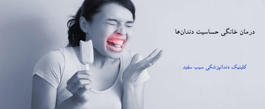 درمانهای خانگی برای دندانهای حساس