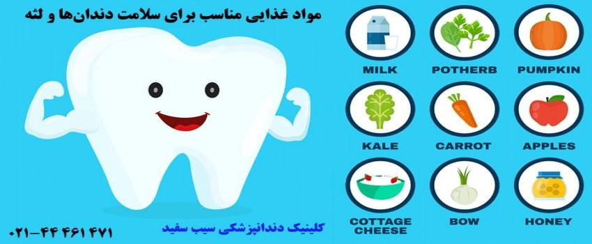 مواد غذایی مفید برای دندانها و لثهها