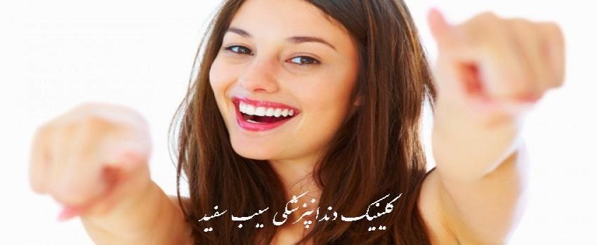 تفاوت کامپوزیت دندان، لمینت دندان و تاج دندان