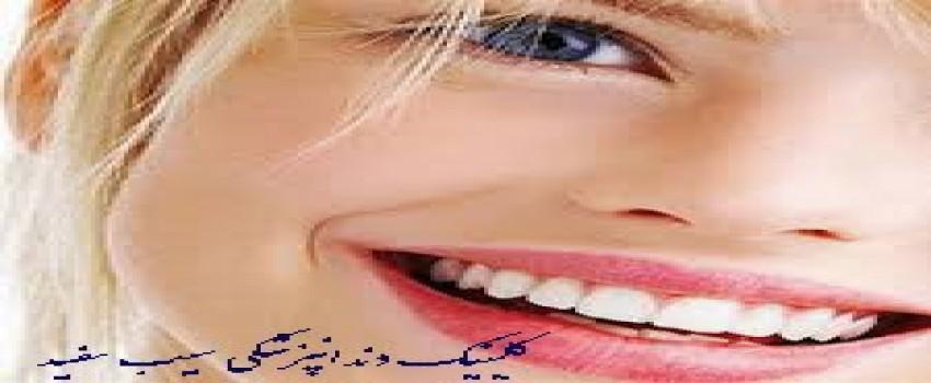 آیا کامپوزیت دندان ایمن هست