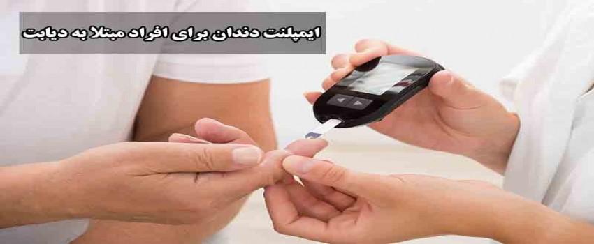 ایمپلنت دندان برای افراد مبتلا به دیابت